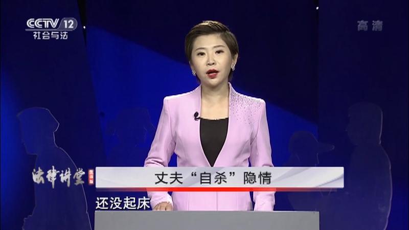 """《法律讲堂(生活版)》 20210323 丈夫""""自杀""""隐情"""