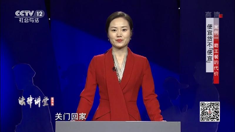 """《法律讲堂(生活版)》 20210325 便宜货不""""便宜"""""""