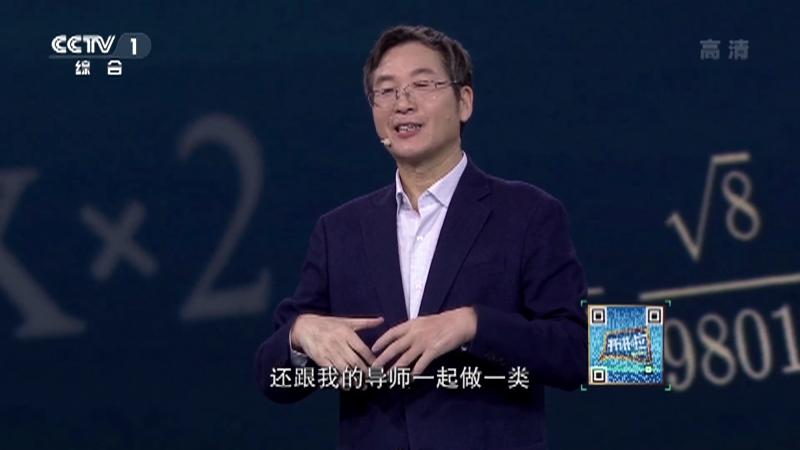 《开讲啦》 20210320 本期演讲者:袁亚湘