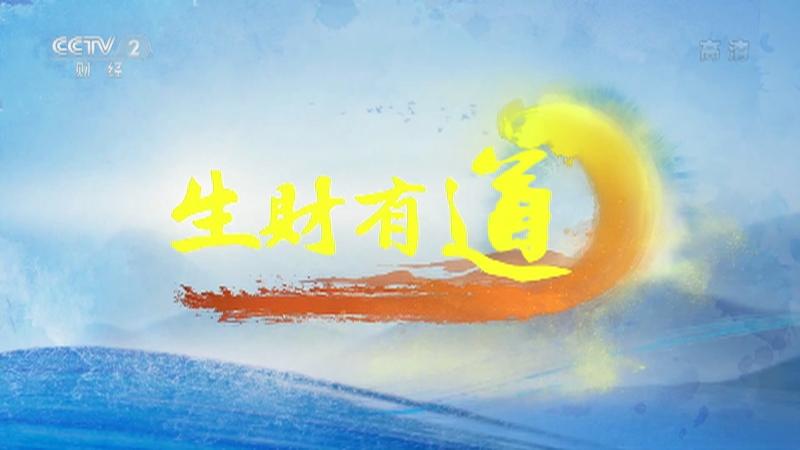 《生财有道》 20210326 生态中国沿海行——山海筑梦 乐享大鹏