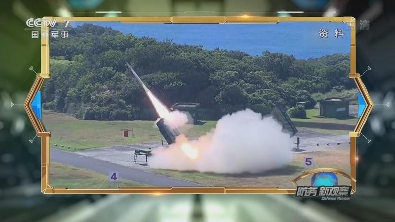 """《防务新观察》 20210329 台当局炒作所谓远程导弹 美欲对华搞所谓""""非常规战争""""?"""