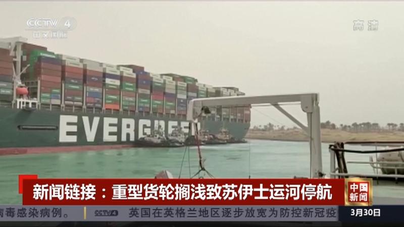 《中国新闻》 20210330 07:00