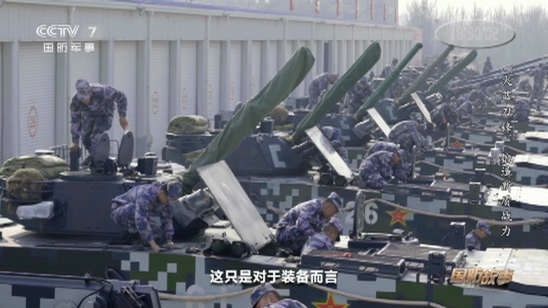 """《国防故事》 20210331 强军路上 我们在战位报告 """"火蓝刀锋""""锻造新质战力"""
