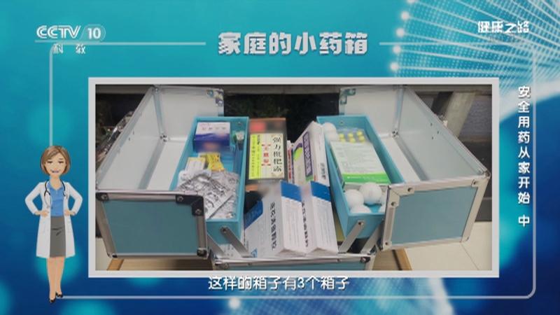 《健康之路》 20210331 安全用药从家开始(中)
