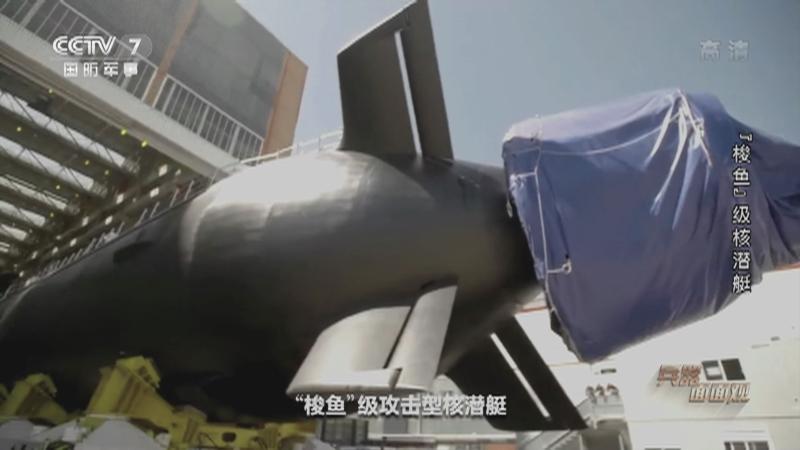 """《兵器面面观》 20210331 """"梭鱼""""级核潜艇"""