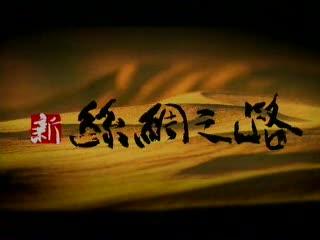视频:《新丝绸之路》片断