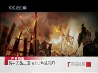 [百家讲坛]易中天品三国(四十八)殊途同归