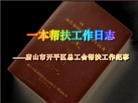 一本帮扶工作日志--河北省唐山市开平区总工会