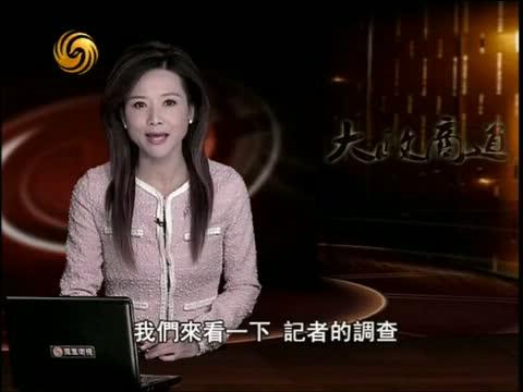 《大政商道》 20120902