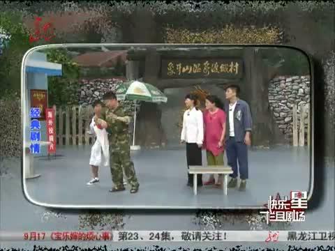 《本山快乐营》 20120911