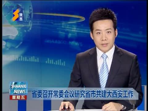 2010年2月9日新闻联播—重大新闻图片
