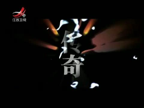 《传奇故事》 20120921 19岁少女的失踪之谜