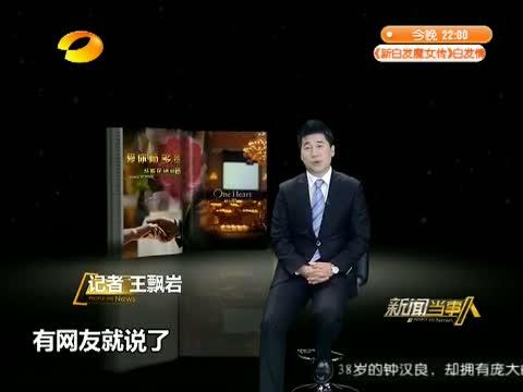 湖南卫视新闻当事人_