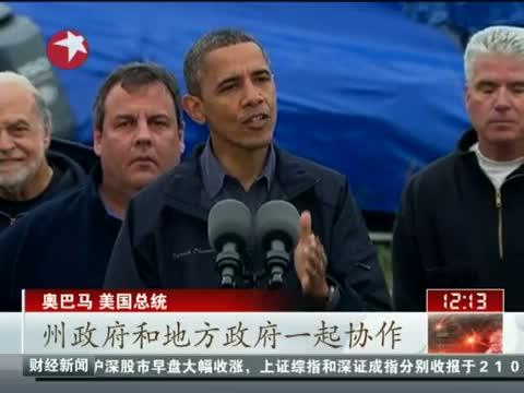 奥巴马视察重灾区新泽西州