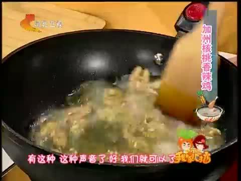 《我家厨房》 20121121 加州核桃香辣鸡