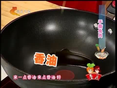 《我家厨房》 20121202 手撕兔肉