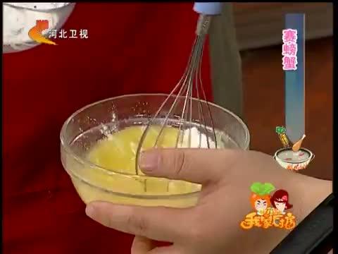 《我家厨房》 20121203 赛螃蟹