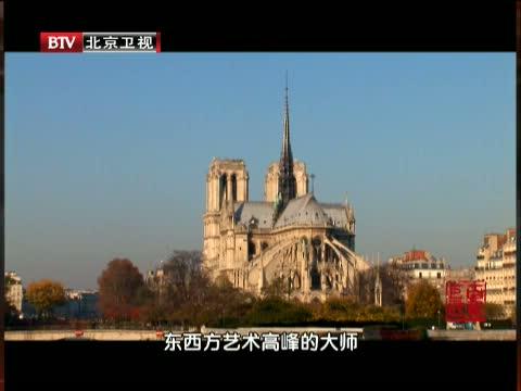 《光阴》 20121204 百年巨匠——张大千(三)