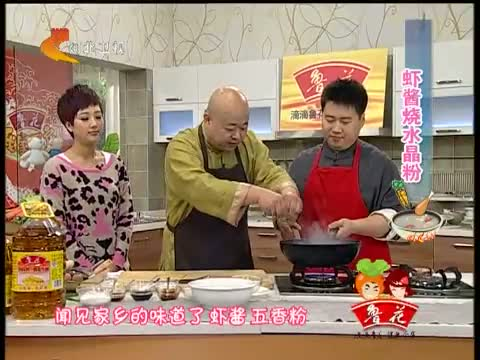 《我家厨房》 20121214 虾酱烧水晶粉