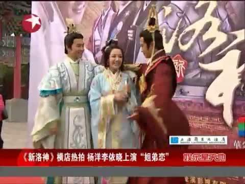 """[娱乐星天地]《新洛神》横店热拍 杨洋李依晓上演""""姐弟恋"""" 20121226"""