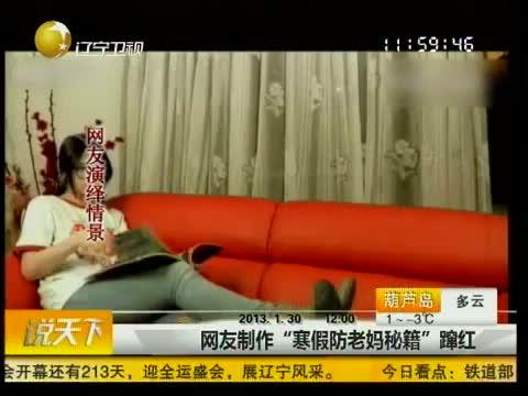 """网友制作""""寒假防老妈秘籍""""蹿红"""