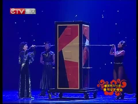 [重庆卫视蛇年春节联欢晚会]魔术:《变幻之美》 20130208