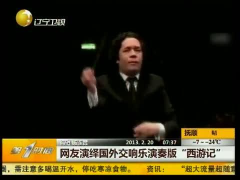 """网友演绎国外交响乐演奏版""""西游记"""""""