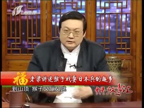 《老梁故事汇》 20120818 歌神 张学友
