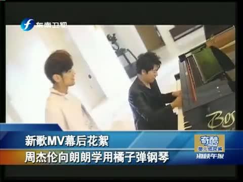 周杰伦 郎朗/新歌MV幕后花絮 周杰伦向郎朗学用橘子弹钢琴