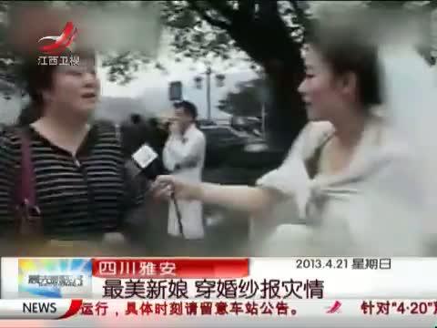 """四川雅安""""最美新娘"""" 新婚当天遭遇地震 第一时间穿婚纱报灾情"""
