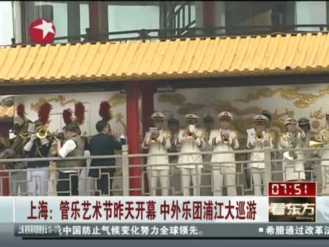 [看东方]上海:管乐艺术节昨天开幕 中外乐团浦江大巡游 20130430