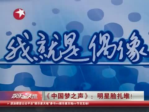 [娱乐星天地]《中国梦之声》:明星脸扎堆! 20130517