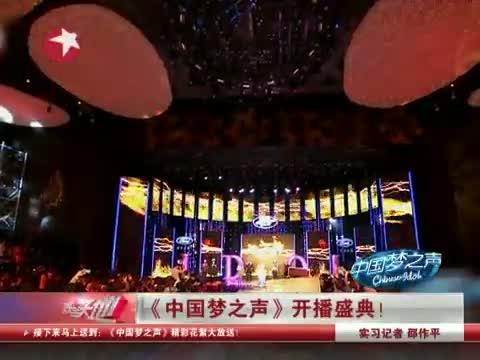 [娱乐星天地]《中国梦之声》开播盛典! 20130519