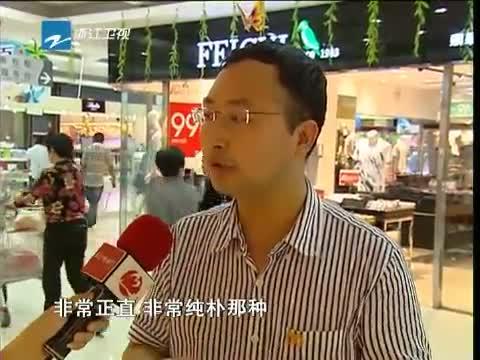 [浙江新闻联播]特别策划:父亲的样子 20130615