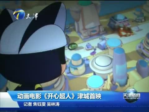 [天津新闻]动画电影《开心超人》津城首映 20130622