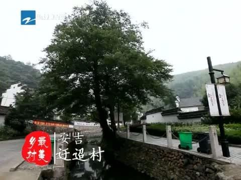 [浙江新闻联播]特别策划:到最美乡村 寻找最美风景 20130629