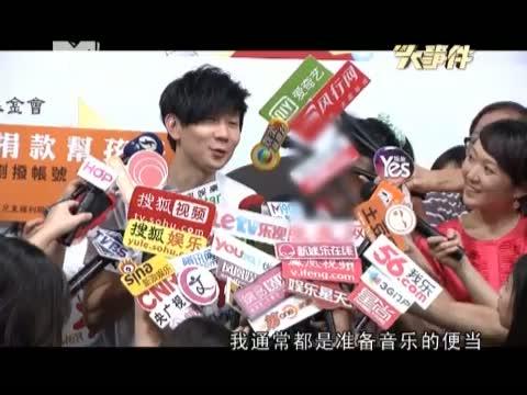 [音乐大事件]林俊杰出席慈善活动 自曝音乐便当追女孩 20130718 最新一期