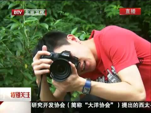 [特别关注-北京]《北京新发现》推出2013暑期特别策划 20130721