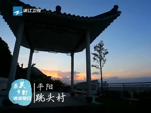[浙江新闻联播]特别策划 到最美乡村 寻找清凉夏日 20130726