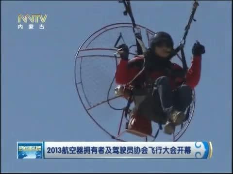 [内蒙古新闻联播]2013航空器拥有者及驾驶员协会飞行大会开幕