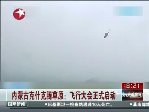 [东方新闻]内蒙古克什克腾草原:飞行大会正式启动