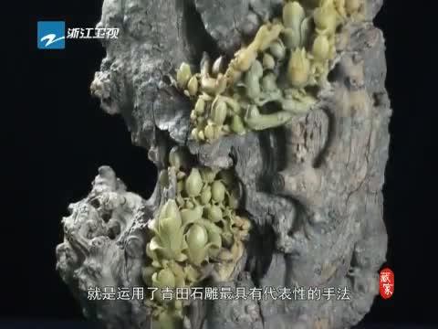 《藏家》 20130817 一石名天下 指间赋人生――浙江省玉石雕刻大师吴正华专访