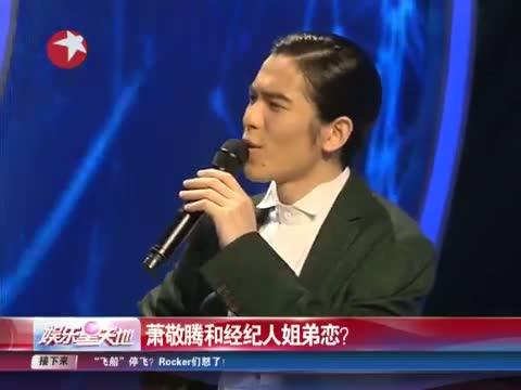 萧敬腾和经纪人申博官网?