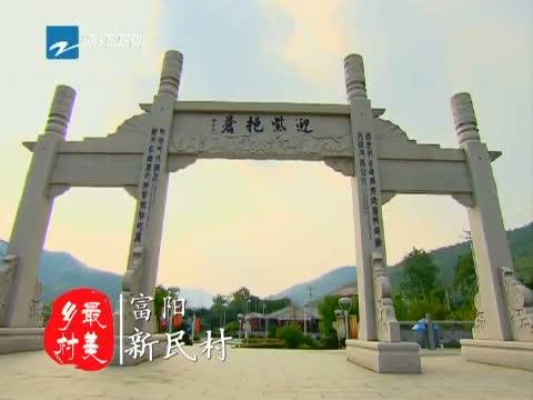 [浙江新闻联播]特别策划:到最美乡村 找最美风景 20130907