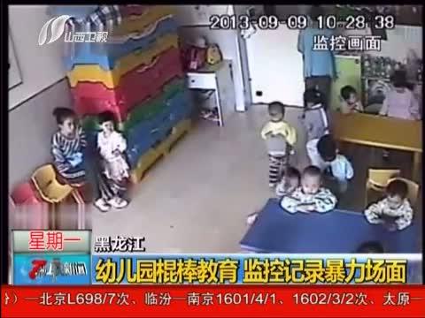 幼儿园棍棒教育 监控记录暴力场面
