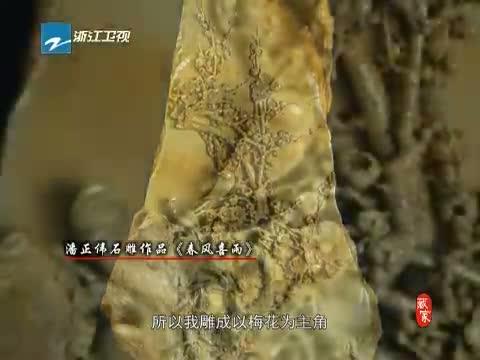 《藏家》 20130921 梅石赋――浙江省玉石雕刻大师 潘正伟专访