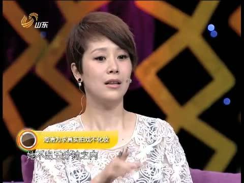 《超级访问》 20130930 海清 我是女汉子 最新一期