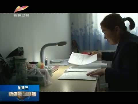 [新疆新闻联播]《美丽梦想》今晚播出《幸福在哪里》 20131009