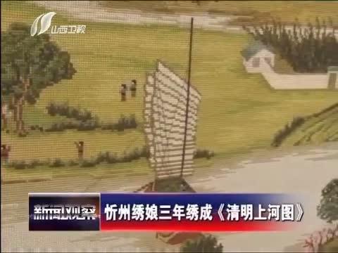 [福建卫视新闻]莆田木雕工艺师精雕出宋清