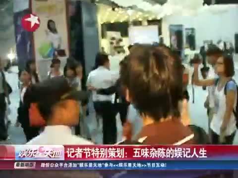 [娱乐星天地]记者节特别策划:五味杂陈的娱记人生 20131108